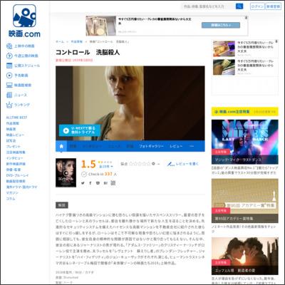 コントロール 洗脳殺人 : 作品情報 - 映画.com