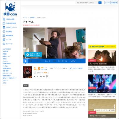 トゥ・ヘル : 作品情報 - 映画.com