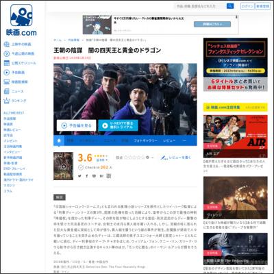 王朝の陰謀 闇の四天王と黄金のドラゴン : 作品情報 - 映画.com