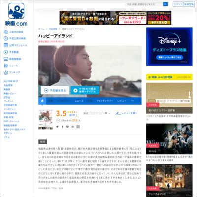 ハッピーアイランド : 作品情報 - 映画.com