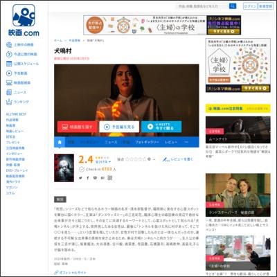 犬鳴村 : 作品情報 - 映画.com