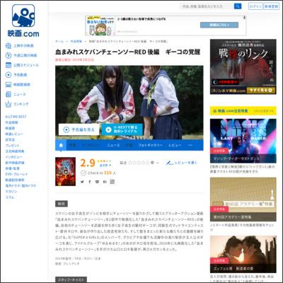 血まみれスケバンチェーンソーRED 後編 ギーコの覚醒 : 作品情報 - 映画.com