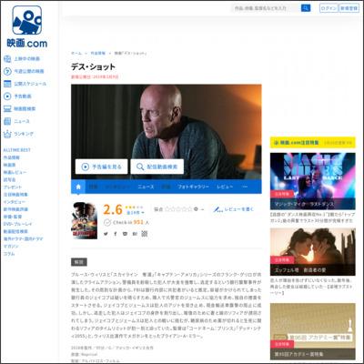 デス・ショット : 作品情報 - 映画.com
