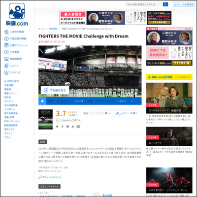 FIGHTERS THE MOVIE Challenge with Dream : 作品情報 - 映画.com