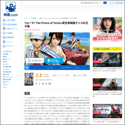 リョーマ! The Prince of Tennis 新生劇場版テニスの王子様 : 作品情報 - 映画.com