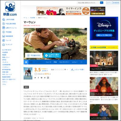 マーウェン : 作品情報 - 映画.com