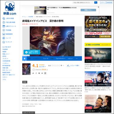 劇場版メイドインアビス 深き魂の黎明 : 作品情報 - 映画.com
