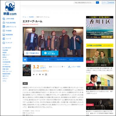 エスケープ・ルーム : 作品情報 - 映画.com
