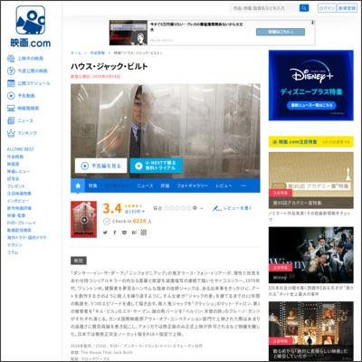 ハウス・ジャック・ビルト : 作品情報 - 映画.com