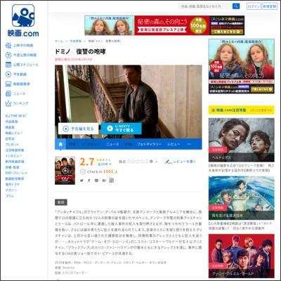 ドミノ 復讐の咆哮 : 作品情報 - 映画.com