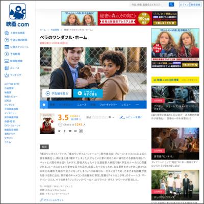 ベラのワンダフル・ホーム : 作品情報 - 映画.com
