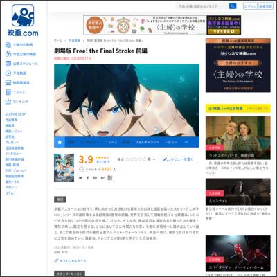 劇場版 Free! the Final Stroke 前編 : 作品情報 - 映画.com