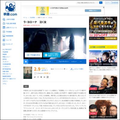 ラ・ヨローナ 泣く女 : 作品情報 - 映画.com