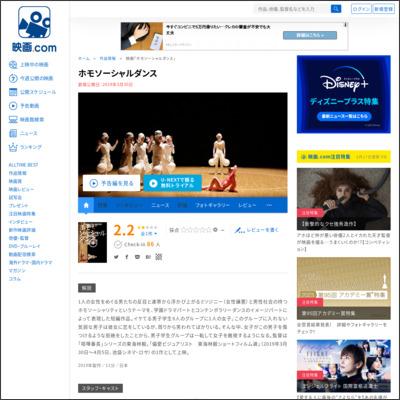 ホモソーシャルダンス : 作品情報 - 映画.com