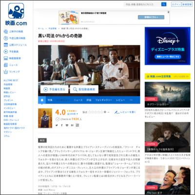 黒い司法 0%からの奇跡 : 作品情報 - 映画.com