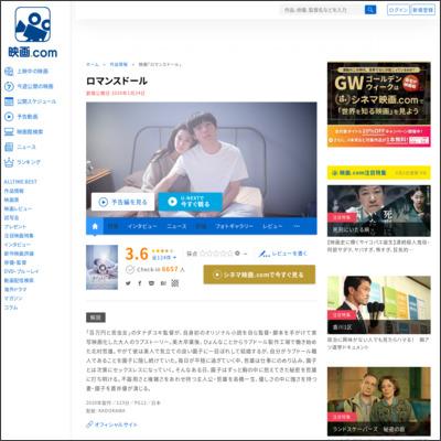 ロマンスドール : 作品情報 - 映画.com