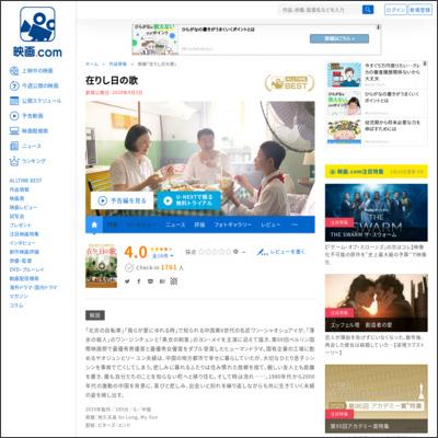 在りし日の歌 : 作品情報 - 映画.com
