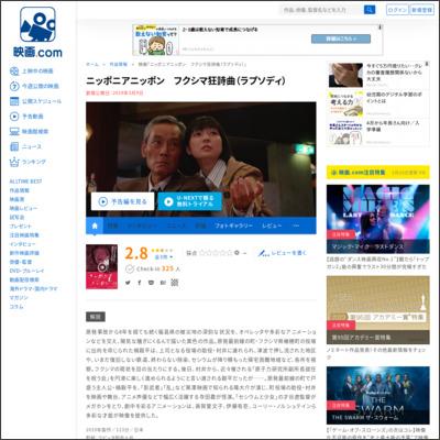 ニッポニアニッポン フクシマ狂詩曲(ラプソディ) : 作品情報 - 映画.com