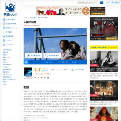 人間の時間 : 作品情報 - 映画.com