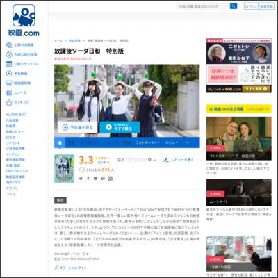 放課後ソーダ日和 特別版 : 作品情報 - 映画.com