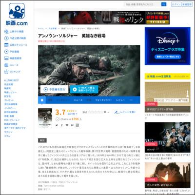 アンノウン・ソルジャー 英雄なき戦場 : 作品情報 - 映画.com