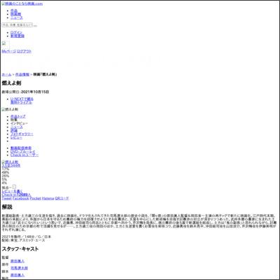 燃えよ剣 : 作品情報 - 映画.com