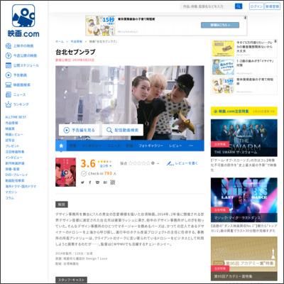 台北セブンラブ : 作品情報 - 映画.com