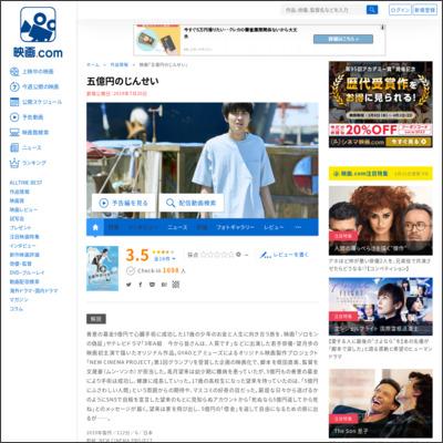 五億円のじんせい : 作品情報 - 映画.com