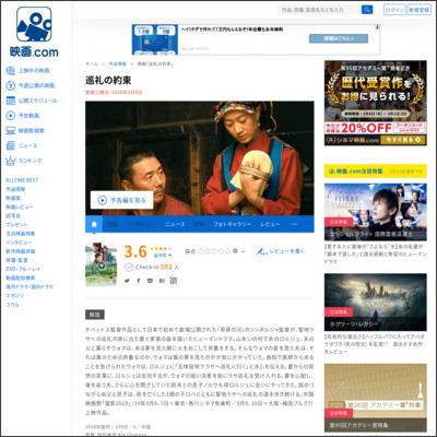 巡礼の約束 : 作品情報 - 映画.com