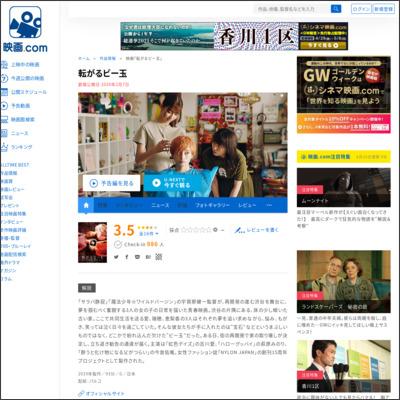転がるビー玉 : 作品情報 - 映画.com