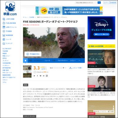FIVE SEASONS ガーデン・オブ・ピート・アウドルフ : 作品情報 - 映画.com