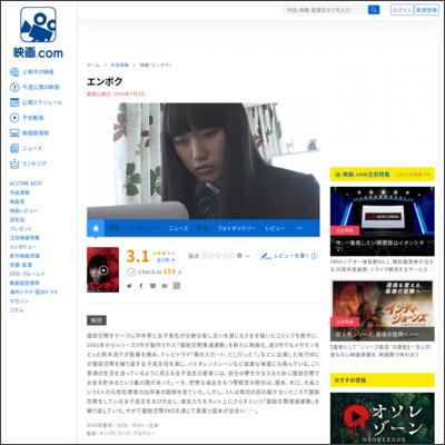 エンボク : 作品情報 - 映画.com