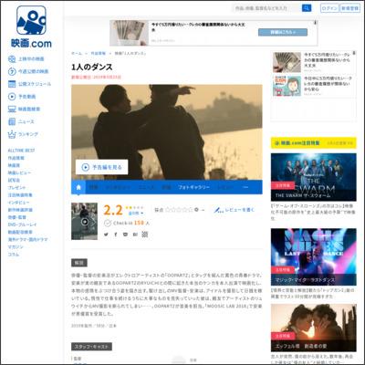 1人のダンス : 作品情報 - 映画.com