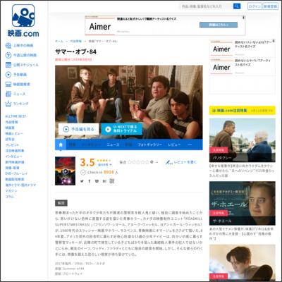 サマー・オブ・84 : 作品情報 - 映画.com