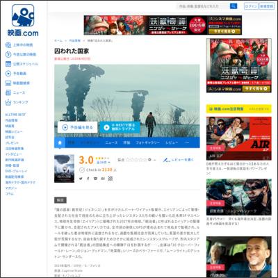 囚われた国家 : 作品情報 - 映画.com