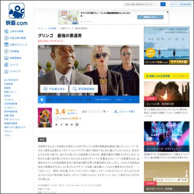 グリンゴ 最強の悪運男 : 作品情報 - 映画.com