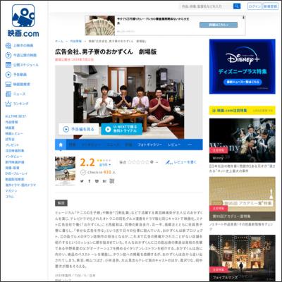 広告会社、男子寮のおかずくん 劇場版 : 作品情報 - 映画.com