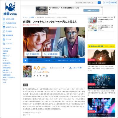 劇場版 ファイナルファンタジーXIV 光のお父さん : 作品情報 - 映画.com