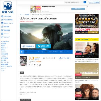 ゴブリンスレイヤー GOBLIN'S CROWN : 作品情報 - 映画.com