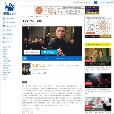 イップ・マン 完結 : 作品情報 - 映画.com