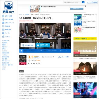9人の翻訳家 囚われたベストセラー : 作品情報 - 映画.com