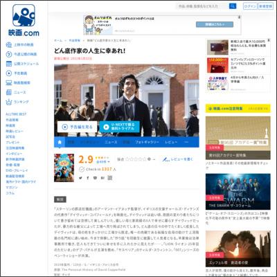 どん底作家の人生に幸あれ! : 作品情報 - 映画.com