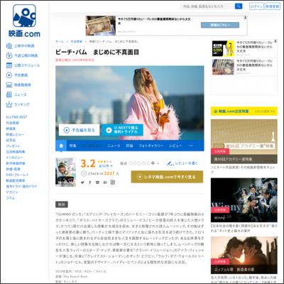 ビーチ・バム まじめに不真面目 : 作品情報 - 映画.com