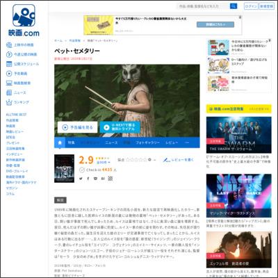 ペット・セメタリー : 作品情報 - 映画.com