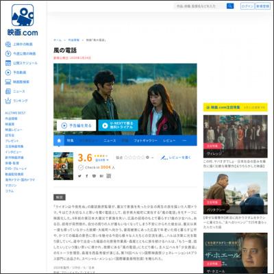 風の電話 : 作品情報 - 映画.com