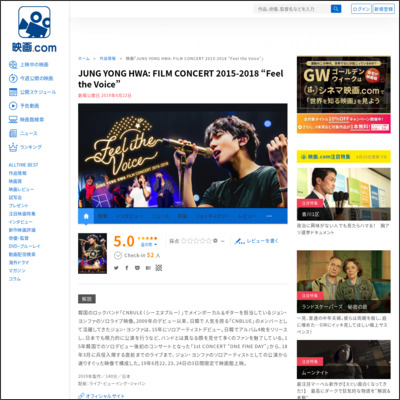 """JUNG YONG HWA: FILM CONCERT 2015-2018 """"Feel the Voice"""" : 作品情報 - 映画.com"""