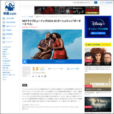 METライブビューイング2019-20 ガーシュウィン「ポーギーとベス」 : 作品情報 - 映画.com
