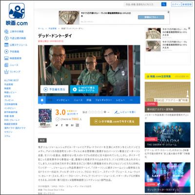 デッド・ドント・ダイ : 作品情報 - 映画.com