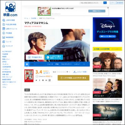 マティアス&マキシム : 作品情報 - 映画.com