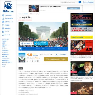 レ・ミゼラブル : 作品情報 - 映画.com